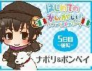 【APヘタリア】はじめてのかいがい5-後編【伊旅行記】 thumbnail