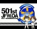 501st JFW.OA ~第五○一統合戦闘航空団公式放送~ 第08回