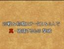 【ロマサガ3】25戦&初期ステータス&3人で真・破壊するもの撃破