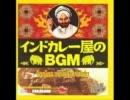 【低音質】インドカレー屋のBGM【64kbps】