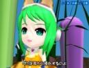 【GUMIちゃんで】ぐみぐみ菌にご注意♪【ぐみたん2011】
