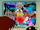 【東方チャー神録】麓のこんなところ【麓の神社×チャー研】 thumbnail