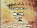 風の手紙 ~ ピアノver. (とんがり帽子