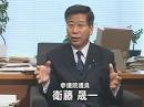 【衛藤晟一】領土問題、外務省と尖閣ビデオ[桜H23/6/27]