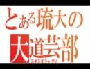 【沖縄】テクノブレイク【ジャグってみた】 thumbnail