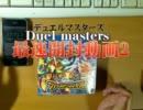 「デュエルマスターズ ファーストコンタクト」最速開封動画2