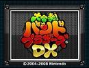 【音声のみ】バンブラDX「リブルラブル(ゲームオーバー~ネーム…)」