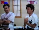 【ニコニコ動画】野球好きニュース② 落合監督&森ヘッドコーチを解析してみた