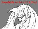 開き直って「みくみくにしてあげる♪」をドラゴンボールの主題歌に。 thumbnail