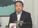 【石平】中国の国防教育と強まる「軍国化」傾向[桜H23/6/29]