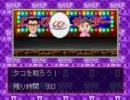 【TAS検証】 DX人生ゲームII ミニゲーム ローリングサンダー21個