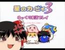 【ゆっくり実況】星のカービィ3 グーイと共にゆく part9 thumbnail