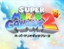 【マリオギャラクシー2】2011年、宇宙の旅! part1【実況】 thumbnail