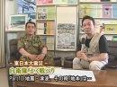【井上和彦】現地取材レポートPart10-その時「地本」は…[桜H23/6/30] thumbnail