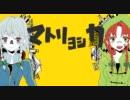【第3回東方ニコ童祭】めーさくでマトリョシカ【手書き】 thumbnail