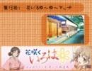 【花咲くいろは】ぼんぼりラジオ 花いろ放送局-第13回 thumbnail