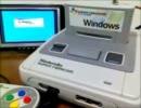【ニコニコ動画】Windows2000の本体をスーパーファミコンにしてみたを解析してみた