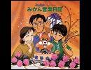TVアニメ「みかん絵日記」ED01「おじいさんへのおてがみ」フルコーラス「高音質(320kbps→192kbps)」Vocal TARAKO