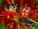 【合作】ラケットモンスター~Wimbledon Battle Edition 2011~【松岡修造】