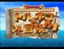 と る だ ん っ !~トルネコの大冒険3実