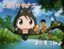 【侵略!イカ娘】 となりのサナエ 【さんぽ】 thumbnail
