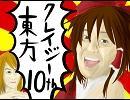 【東方4コマ】クレイジー東方 10th【キリ番】