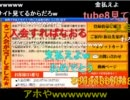 【ニコニコ動画】20110704-2 暗黒放送P 変なウイルスをくらった放送 1/4を解析してみた