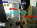 【ニコニコ動画】20110704-2 暗黒放送P 変なウイルスをくらった放送 3/4を解析してみた