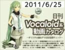 【日刊VOCALOID系動画カタログ】オリジナル曲&PVほぼ全部 2011年6月25日