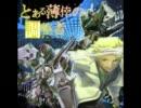 【戦場の絆】 RCB55 Sクラ ナハト クナイA サベS 機動4【(´愚`)】 thumbnail