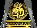 日本トンデモ本大賞2011オープニングムービー