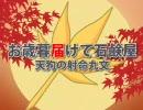 お歳暮届けて石鹸屋~天狗の射命丸文(完成版) thumbnail
