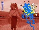 初音ミクに『俺ら東京さ行ぐだ』を歌わせてみた thumbnail