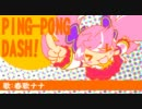 【UTAU】ぴんぽんだっしゅ!【春歌ナナ連続音】