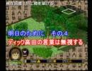 【昔投げ出したゲームを実況プレイ】われら密林探検隊!! レポート#3