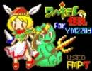 【FMP7】PC9801音源相当(FMx3・SSGx3)でワルキューレの伝説メインテーマ