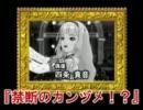 偶像!ナイトスクープ #02 禁断のカンヅメ!? ‐ ニコニコ動画(原宿)