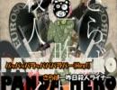 【ニコカラ】パンダヒーロー __Ver.【Off-Vocal】