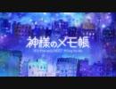 【OP差し替え】神様のメモ帳⇔ストライクウィッチーズ2