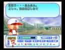 パワプロ9(開) サクセス パワフル高校 野手で普通プレイ part2 thumbnail