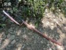 【ニコニコ動画】銅の小刀作ってみた  その2を解析してみた