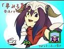 【UTAU】夢みる亀【骨津ノア】カバー