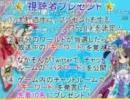 【ラテール】新ダンジョン『狐娘寺』(Lv120)の紹介≪後編≫ thumbnail