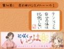 【花咲くいろは】ぼんぼりラジオ 花いろ放送局-第14回 thumbnail