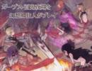 ガープス・百鬼夜翔を幻想郷住人がプレイ-第7話の4-