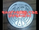 タカセルメダルを鋳造してみた