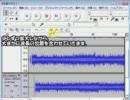 【ニコニコ動画】【Audacity】 プレイ動画の音声から効果音を抽出する方法を真面目に解説を解析してみた
