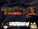[ゆっくり実況]悪魔城ドラキュラX-ゆっくり夜想曲- part10