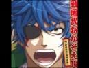 【眼眼】戦国武将かぞえ唄(Full)【いこうぜ!】 thumbnail