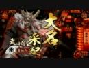 【Ver1.05A】青地与右衛門のドスコイ風林火山【正六位】